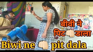 बीवी ने पिट डाला || Pati Vs Patni - comedy video || Sunil Shetty Vines