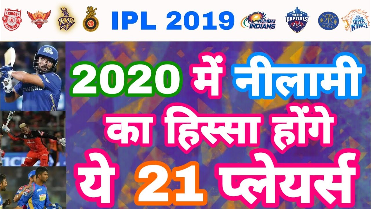 Top Lists 2020.Ipl 2019 List Of 21 Players To Be In Ipl 2020 Auction Points Table My Cricket Production