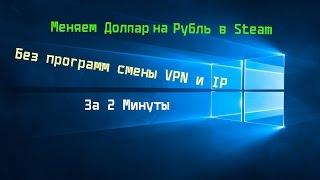 Как изменить Доллар на Рубль  в Steam за 2 минуты (Смена валюты в Steam )