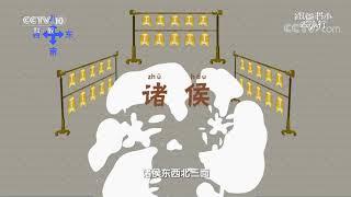 [跟着书本去旅行]《周礼》记载的使用编钟和编磬时的等级制度| 课本中国