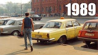 ПРОГУЛКА ПО УЛИЦАМ МОСКВЫ 1989 ГОДА