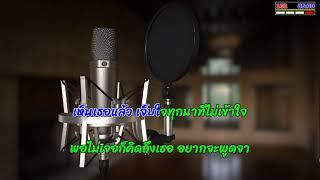 แผลกลางใจ - สมอารมณ์ (Cover Midi Karaoke)