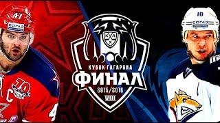 Обзор Финал Кубка Гагарина 3 матч серии (Уроки ХОККЕЯ)/Final Gagarin Cup 3 match (Hockey Lesson)