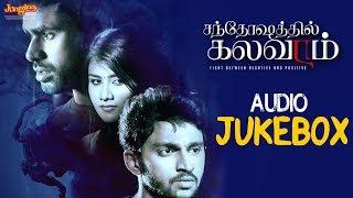 Santhoshathil Kalavaram   Audio Jukebox   Niranth, Rudra Aura, Ravi Mariya, Gowthami