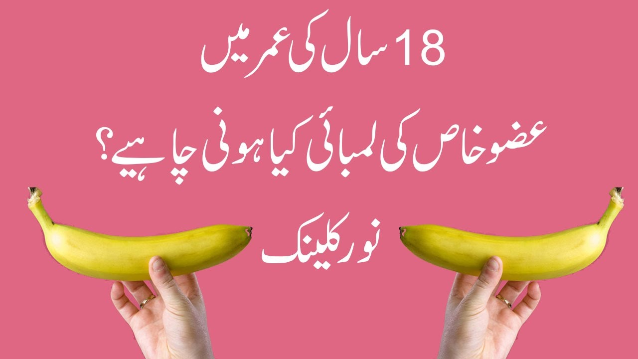 What Is The Normal Penile (Pennis) Size At 18 Years Age? - YouTube