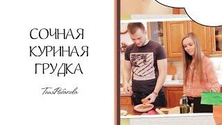 Правильное питание:Готовим дома сочную куриную грудку