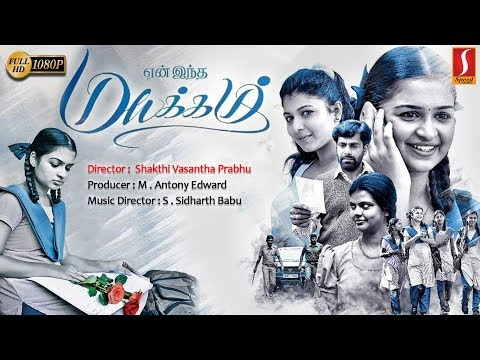 New Release Tamil Full Movie 2018 | Yen Intha Mayakkam | New Tamil Online Movie 2018 | Full HD