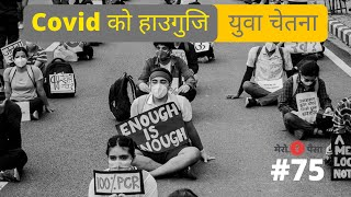 Lockdown, Empathy and Youth Consciousness | Mero 2 Paisa