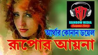 RUPOR AYNA  by Arthur Conan Doyle / Bangla Golpo / Rainbow Media / Sunday Suspense