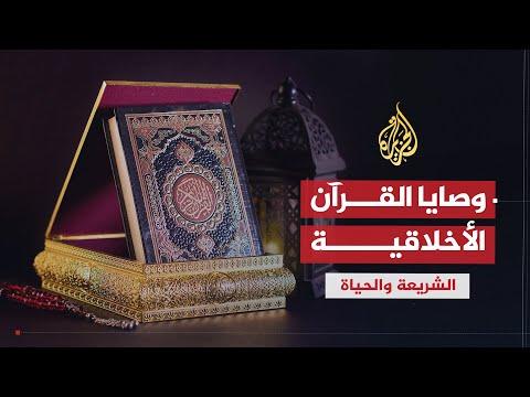 الشريعة والحياة في رمضان - عضو المجلس الأوروبي للإفتاء والبحوث الشيخ سالم الشيخي  - 20:59-2020 / 5 / 23