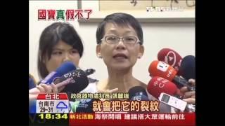 Gambar cover 翠玉白菜「完璧歸趙」 故宮:難複製
