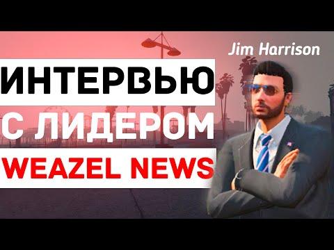 Интервью с лидером Weazel News | ИНФА ДЛЯ НОВИЧКОВ | Majestic RP