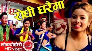 New Lok Dohori 2074/2017 | Rodhi Gharaima - Sujan Pariyar,Sita BC & Kopila Pariyar