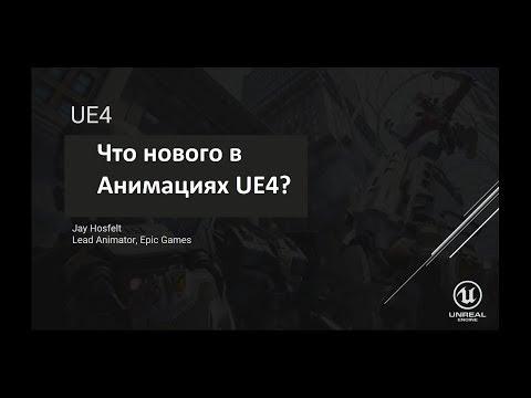 Что нового у анимаций в Unreal Engine 4?