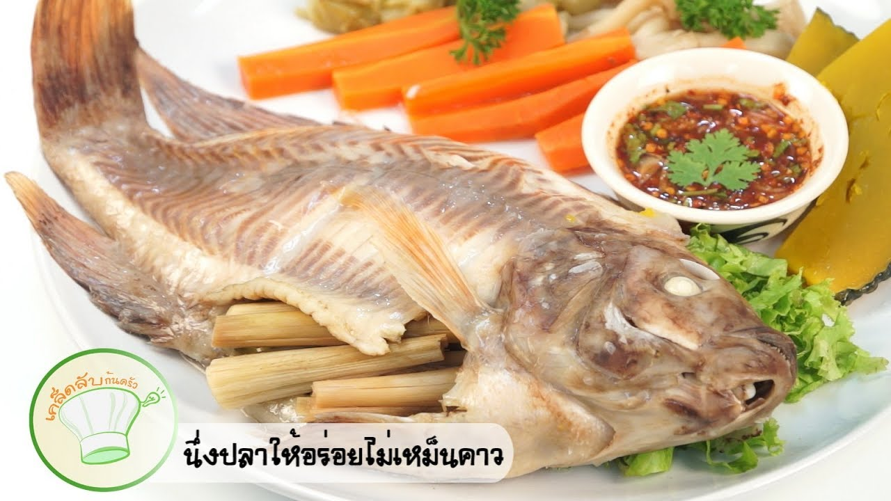 วิธีนึ่งปลาให้อร่อยไม่เหม็นคาว   เคล็ดลับก้นครัว