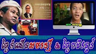 Khan sovan - Sam Rainsy birthday and a Revolution, Khmer news today, Cambodia hot news, Breaking