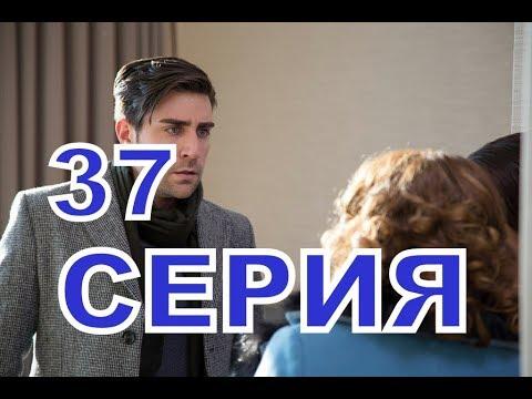 Госпожа фазилет и ее дочери описание 37 серии русские СУБТИТРЫ