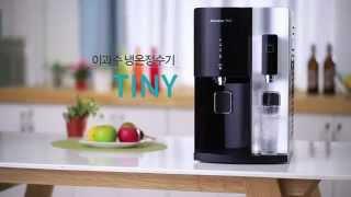 [홈쇼핑영상제작] LKCOM 청호냉온정수기티니