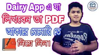 Diary App এ যা লিখবেন তা PDF আকারে মেমোরিতে নিয়ে নিন | TIF Technology | Tanvir Islam Fahim |