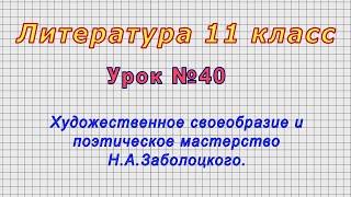 Литература 11 класс (Урок№40 - Художественное своеобразие и поэтическое мастерство Н.А.Заболоцкого.)