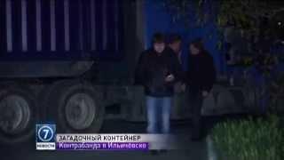 Загадочный контейнер в порту «Ильичевск» Одесской области(, 2015-04-22T11:47:45.000Z)