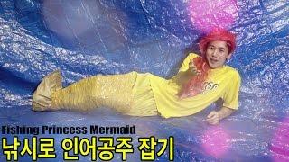 낚시로 인어공주 잡았다!!! - 허팝 (Fishing Princess Mermaid)