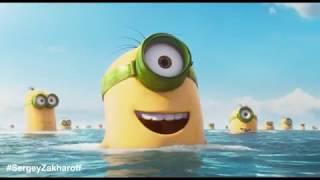 Приколы из мультфильма - Миньоны 2015 (прикол 1)