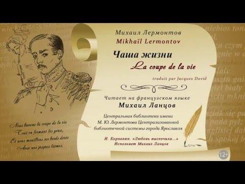 Mikhaïl Lermontov — La coupe de la vie