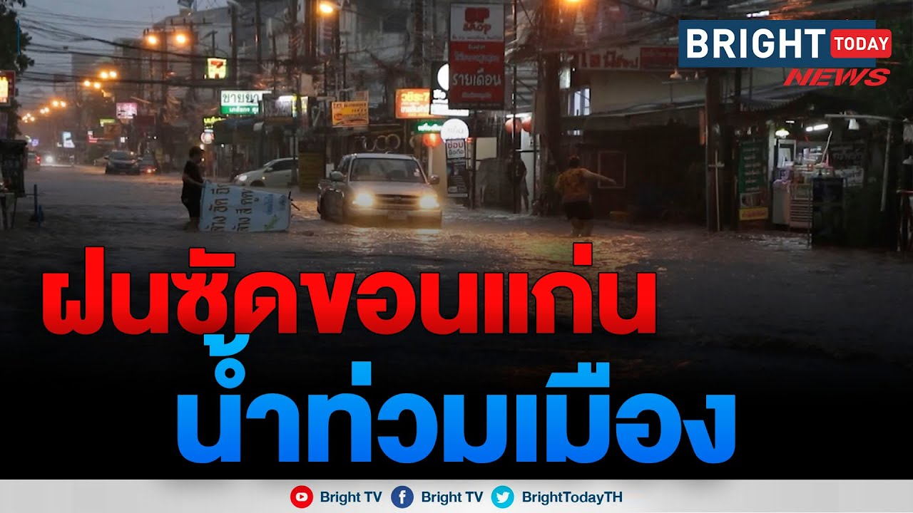 ขอนแก่น ฝนตกหนักน้ำท่วมเข้าบ้านเรือนร้านค้ารถเล็กดับกลางถนน