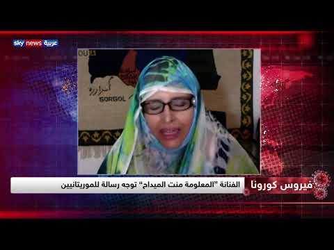 مسار كورونا | الفنانة الموريتانية -المعلومة منت الميداح- تغني دعوة للناس للبقاء في البيت  - 22:05-2020 / 4 / 2