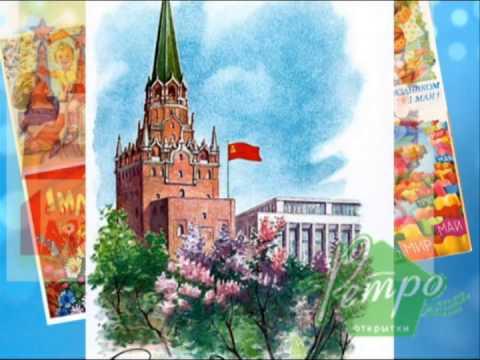 1мая ретро-открытки