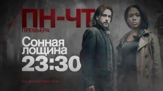 """Промо к сериалу """"Сонная лощина"""""""