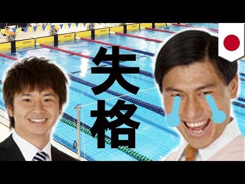 オードリー春日、失格でフィンスイミング日本代表逃す