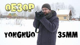 Обзор Yongnuo 35mm f/2 для Nikon