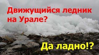 Движущийся ледник на Урале. Красота. Природа Урала.