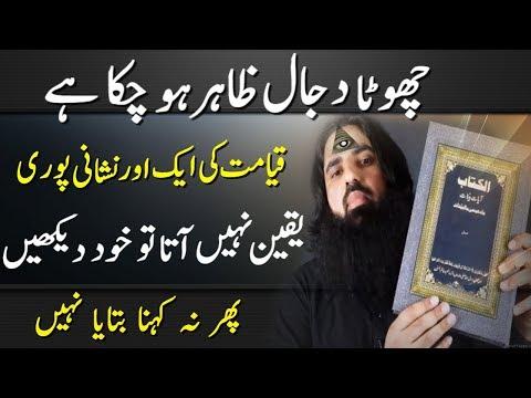 Jhoothay Nabi Ki Haqeeqat | Dajjal Aur Qayamat KI Nishaniyan End Times