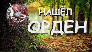 Лесной коп - нашёл в лесу Орден Красного Знамени и немного серебряных монет