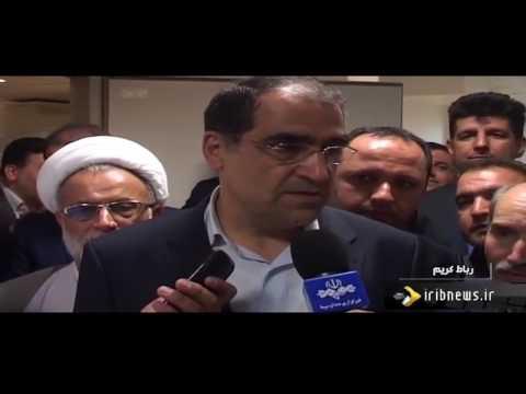 Iran Robat-Karim county, Fatemeh Hospital بيمارستان فاطمه شهرستان رباط كريم ايران