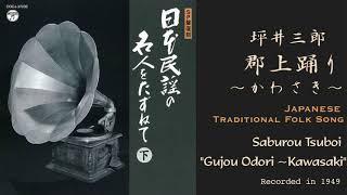 """郡上踊り~かわさき~ / 坪井三郎 Saburou Tsuboi """"Gujou Odori ~Kawasaki"""" Japanese Traditional Folk Song"""
