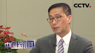 [中国新闻] 专访香港特区政府教育局局长杨润雄 | CCTV中文国际