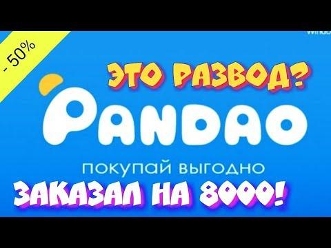 БЕШЕНЫЕ СКИДКИ на PANDAO! Заказал СМАРТФОН и ПЛАНШЕТ! РАЗВОД или НЕТ?