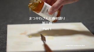 [Medici] 画材語り 加工油 #1