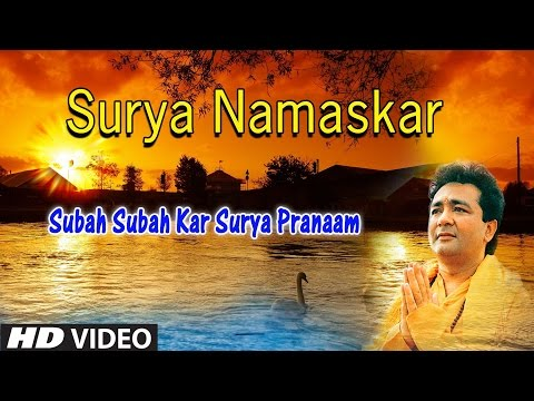 Surya Namaskar...Subah Subah Kar Surya Pranaam By Asit Tripathy I Full HD Video