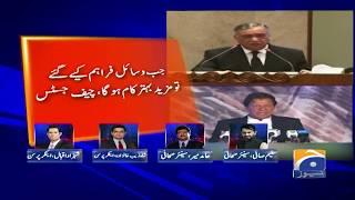 CJP Asif Khosa Ka Bayan aur Hamid Mir Ka Tajzia!