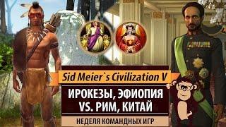 Командная игра 2х2: Ирокезы, Эфиопия vs. Рим, Китай. Полушария.