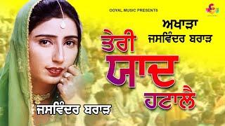 Jaswinder Brar   Teri Yaad Nu Hata Lai   Akhara Jaswinder Brar   Goyal Music   Punjabi Song