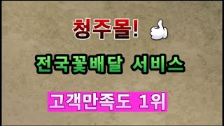[청주몰] 축하화환 전국꽃배달 서비스 생일 결혼식 기념…