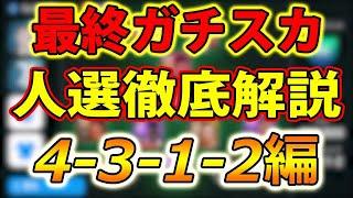 【最終ガチスカ人選徹底解説4-3-1-2編!!】#364【ウイイレアプリ2021】