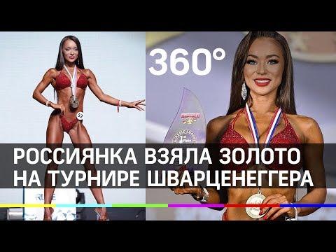 На турнире Шварценеггера победила красавица-бодибилдерша из России