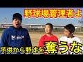 【削除覚悟】河川敷野球場で『子どもは野球をやるな』と言われた件について…。